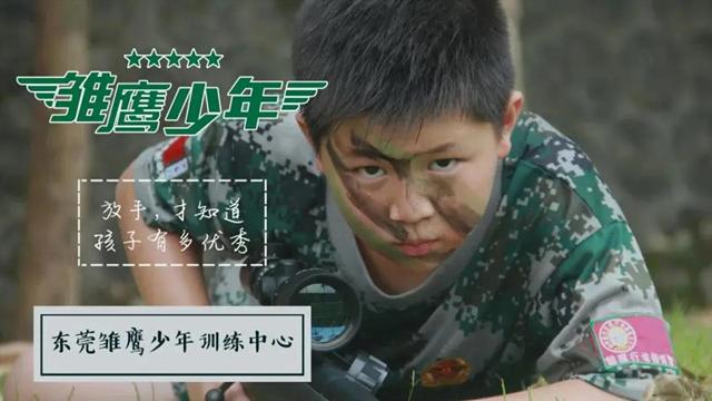"""2021雏鹰少年""""英雄之旅""""特训营"""