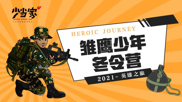 2021雏鹰少年冬令营-英雄之旅