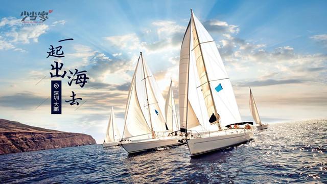 """暑假独立营丨驰骋水上帆船,走进半岛""""侏罗纪""""(2天1夜)"""