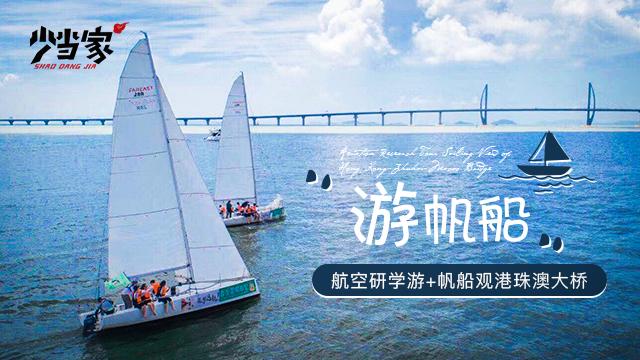 中秋营丨航空研学游+帆船观港珠澳大桥(2天1夜)