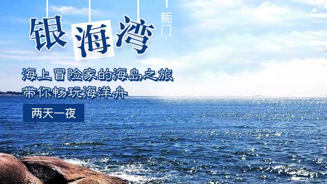 活动招募丨海上冒险家的海岛之旅,带你畅玩海洋舟